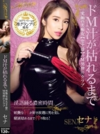 セナ【三河準グランプリ獲得】:M性感デリバリー(名古屋高級デリヘル)