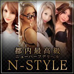 東京・新宿Nスタイル ニューハーフ&イイ女 3P AF 専門デリヘル