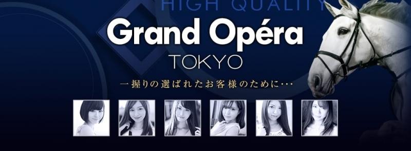 グランドオペラ東京(六本木・赤坂)