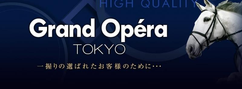 グランドオペラ東京(品川高級デリヘル)