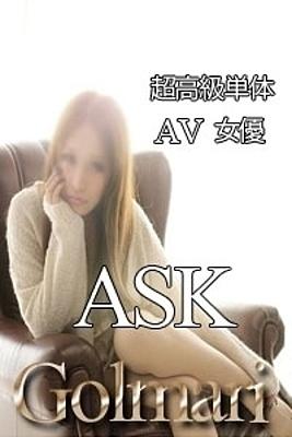 高級単体AV女優ASK:高級デリヘルGolmari(神戸・姫路・岡山)(兵庫高級デリヘル)