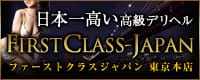 FIRST CLASS-JAPAN