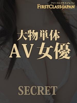 大物単体AV女優:FIRST CLASS-JAPAN(六本木・赤坂高級デリヘル)