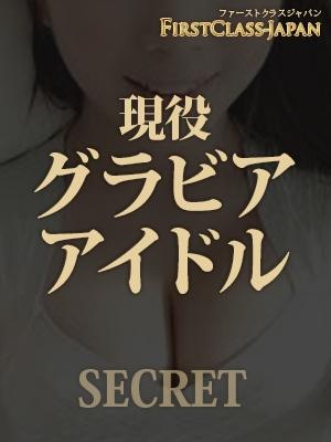 現役グラビアアイドルの画像1:FIRST CLASS-JAPAN(六本木・赤坂高級デリヘル)