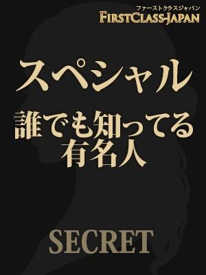 誰でも知ってる有名人の画像1:FIRST CLASS-JAPAN(六本木・赤坂高級デリヘル)