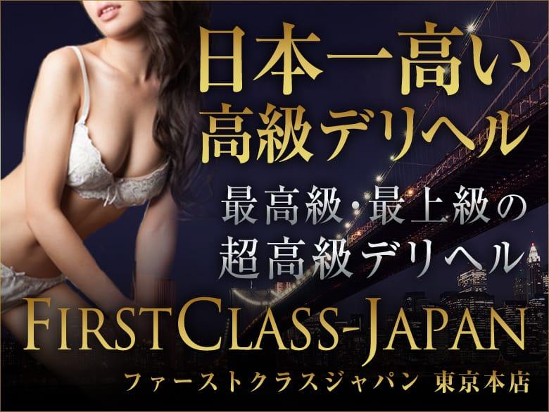 FIRST CLASS-JAPAN