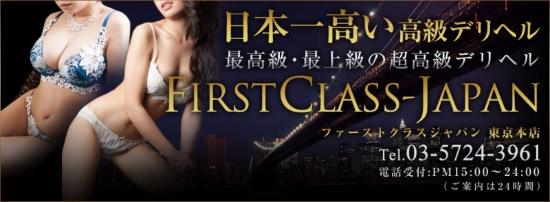 FIRST CLASS-JAPAN(六本木・赤坂高級デリヘル)