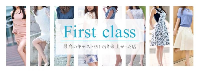 First class(中国・四国)