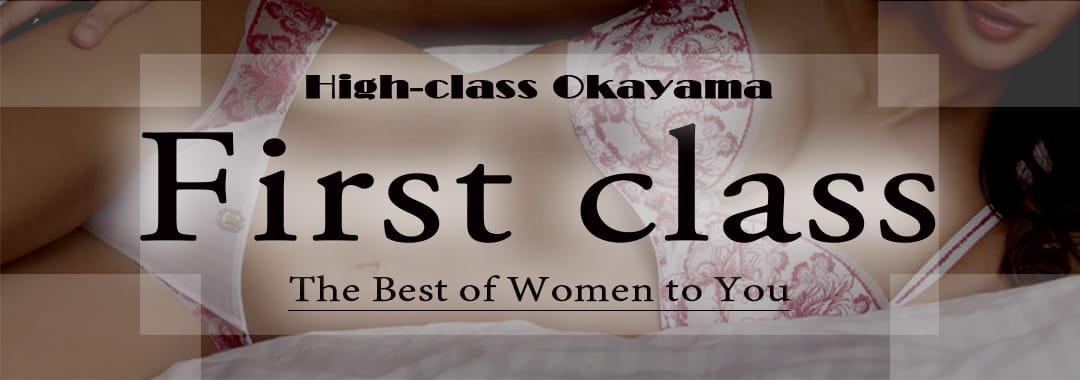 First class(中国・四国高級デリヘル)