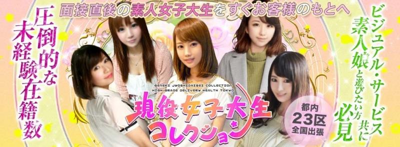 現役女子大生コレクション(新宿高級デリヘル)