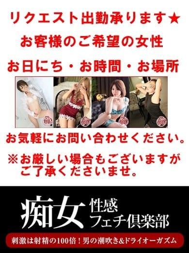 リクエスト出勤承ります♪:大阪痴女性感フェチ倶楽部(大阪高級デリヘル)