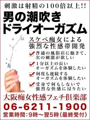 AV以上のスケベな痴女が貴方を卑猥にイタズラします。:大阪痴女性感フェチ倶楽部(大阪高級デリヘル)