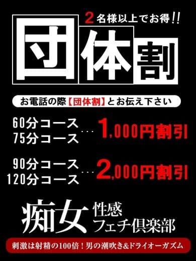 ☆団体割引☆2,000円引き☆:大阪痴女性感フェチ倶楽部(大阪高級デリヘル)
