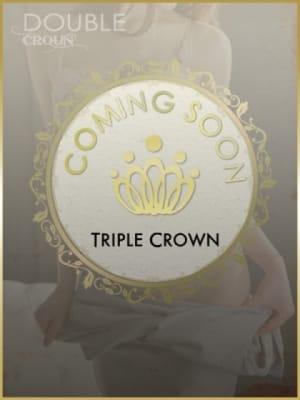丸川 るか:TRIPLE CROWN(銀座・汐留高級デリヘル)