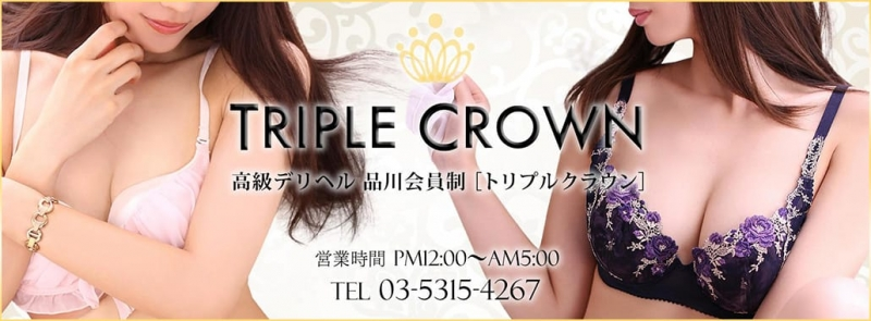 TRIPLE CROWN(銀座・汐留)