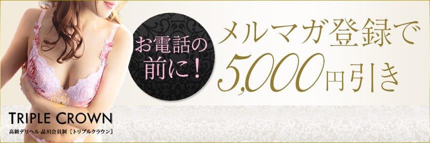 メルマガ割引:TRIPLE CROWN(銀座・汐留高級デリヘル)