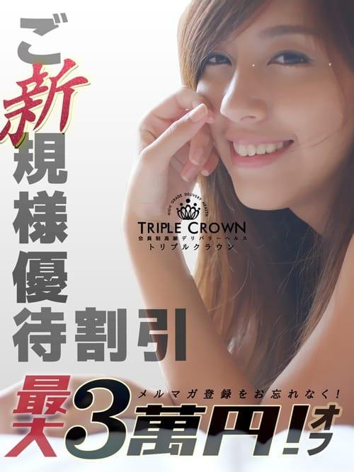 メールマガジン会員登録でお得にご利用ください。:TRIPLE CROWN(銀座・汐留高級デリヘル)