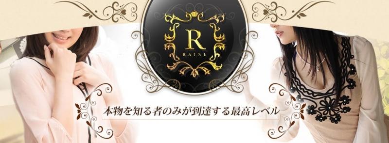 raine(渋谷・恵比寿・青山高級デリヘル)