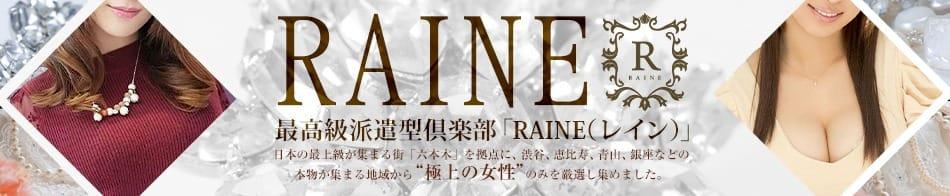◆フリー限定お試しコース◆:raine(渋谷・恵比寿・青山高級デリヘル)