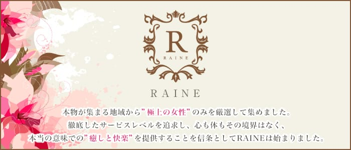 raine