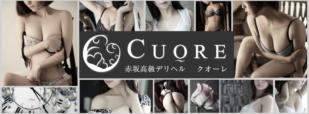 赤坂  CUORE ~クオーレ~(六本木・赤坂高級デリヘル)