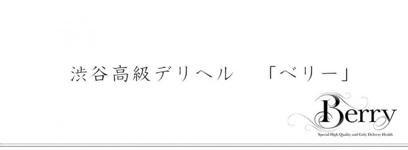 ベリー(渋谷・恵比寿・青山高級デリヘル)