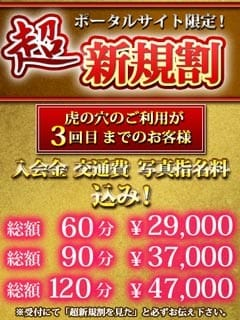 超新規割!! 60分 総額 29,000円!!:CLUB虎の穴 はなれ 品川店(品川高級デリヘル)
