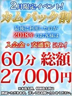 【2月限定イベント】カムバック割!!:CLUB虎の穴 はなれ 品川店(品川高級デリヘル)