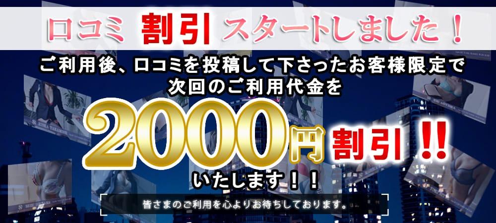 口コミ割引!:セクレタリア 東京(品川高級デリヘル)