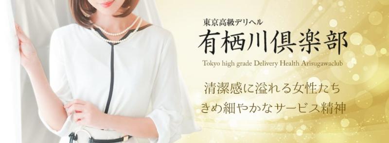 有栖川倶楽部(東京駅・丸の内・日本橋高級デリヘル)