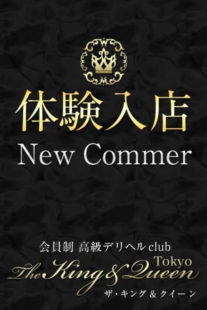 広末 すず:The King & Queen Tokyo(渋谷・恵比寿・青山高級デリヘル)