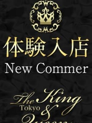 山本 舞奈:The King & Queen Tokyo(渋谷・恵比寿・青山高級デリヘル)