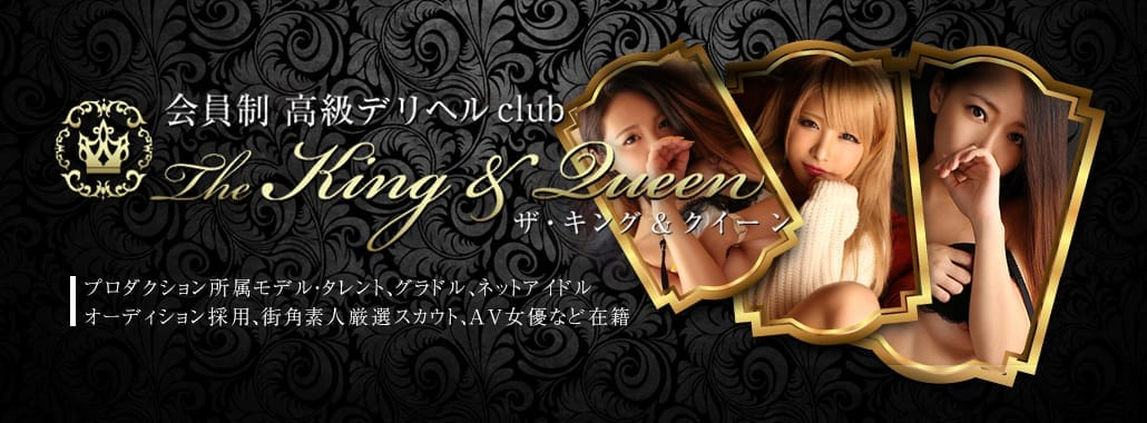 The King & Queen Tokyo(渋谷・恵比寿・青山高級デリヘル)