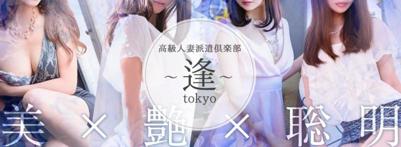 ~逢~TOKYO(渋谷・恵比寿・青山)
