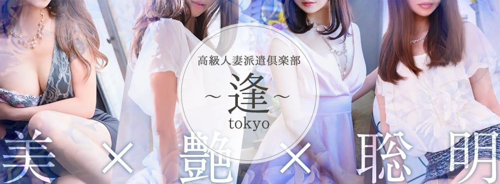 ~逢~TOKYO(渋谷・恵比寿・青山高級デリヘル)