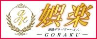 娯楽~GORAKU~