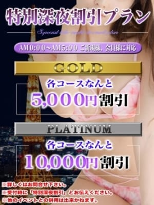 特別深夜割引プラン:娯楽~GORAKU~(渋谷・恵比寿・青山高級デリヘル)