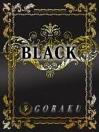 世良 美琴:娯楽~GORAKU~(渋谷・恵比寿・青山高級デリヘル)