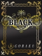 中上 茉莉香:娯楽~GORAKU~(渋谷・恵比寿・青山高級デリヘル)