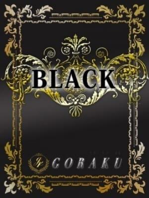 黒木 亜子:娯楽~GORAKU~(渋谷・恵比寿・青山高級デリヘル)
