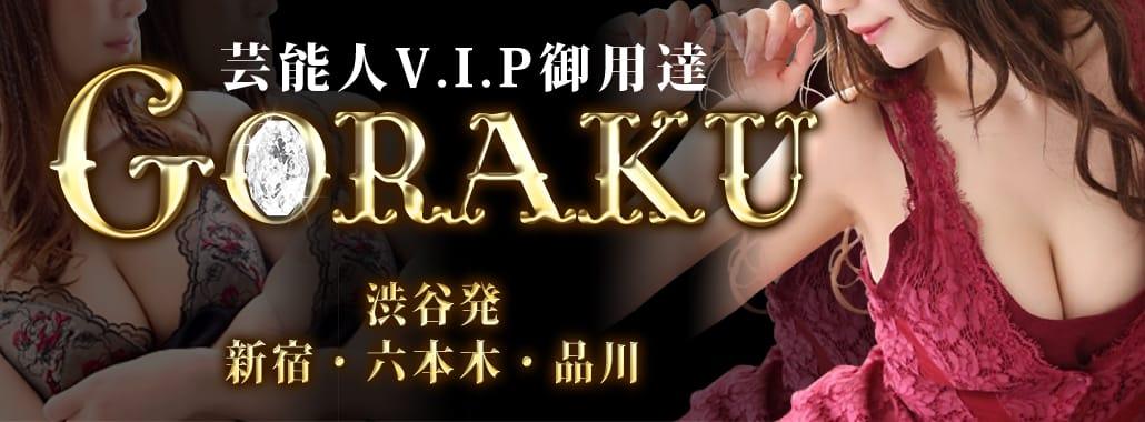 娯楽~GORAKU~(渋谷・恵比寿・青山高級デリヘル)