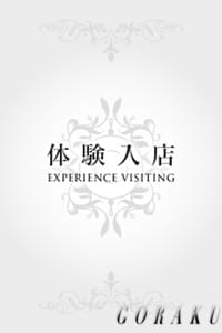 高級デリヘル 娯楽~GORAKU~体験入店情報!!:娯楽~GORAKU~(渋谷・恵比寿・青山高級デリヘル)