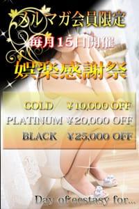 高級デリヘル 娯楽~GORAKU~☆娯楽感謝祭☆:娯楽~GORAKU~(渋谷・恵比寿・青山高級デリヘル)