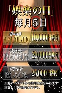 高級デリヘル 娯楽~GORAKU~☆娯楽の日☆2月5日(火)開催!!:娯楽~GORAKU~(渋谷・恵比寿・青山高級デリヘル)