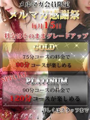 高級デリヘル 娯楽~GORAKU~☆メルマガ感謝祭☆:娯楽~GORAKU~(渋谷・恵比寿・青山高級デリヘル)