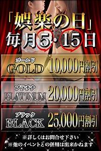 『娯楽の日』毎月5日・15日開催!!:娯楽~GORAKU~(渋谷・恵比寿・青山高級デリヘル)