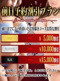 高級デリヘル 娯楽~GORAKU~☆前日割引のご案内☆:娯楽~GORAKU~(渋谷・恵比寿・青山高級デリヘル)