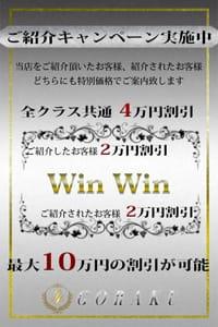 高級デリヘル 娯楽~GORAKU~♦ご紹介キャンペーン♦:娯楽~GORAKU~(渋谷・恵比寿・青山高級デリヘル)