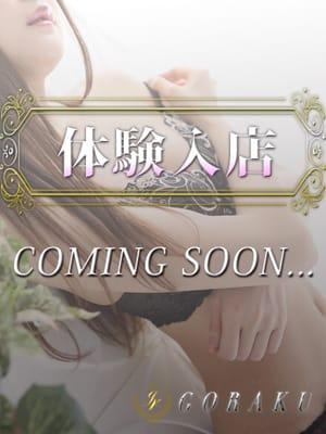 高級デリヘル 娯楽~GORAKU~体験入店決定!!:娯楽~GORAKU~(渋谷・恵比寿・青山高級デリヘル)