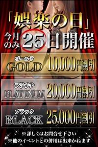 高級デリヘル 娯楽~GORAKU~☆娯楽の日☆本日開催!!:娯楽~GORAKU~(渋谷・恵比寿・青山高級デリヘル)